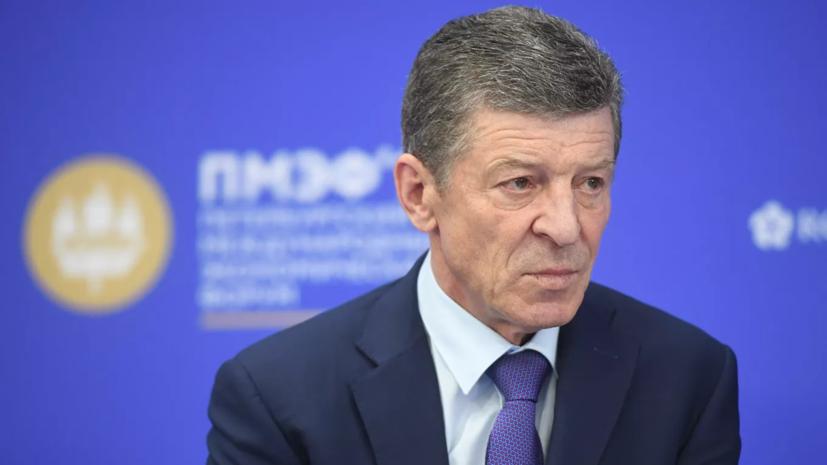 Козак рассказал о «форточке возможностей» для России и Украины