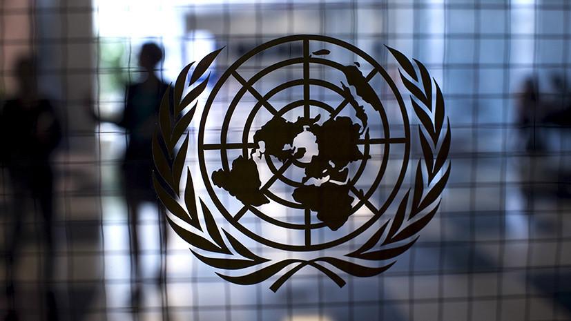«Скрытое» влияние: посол Украины в США записал половину российских сотрудников ООН в «агенты ФСБ»