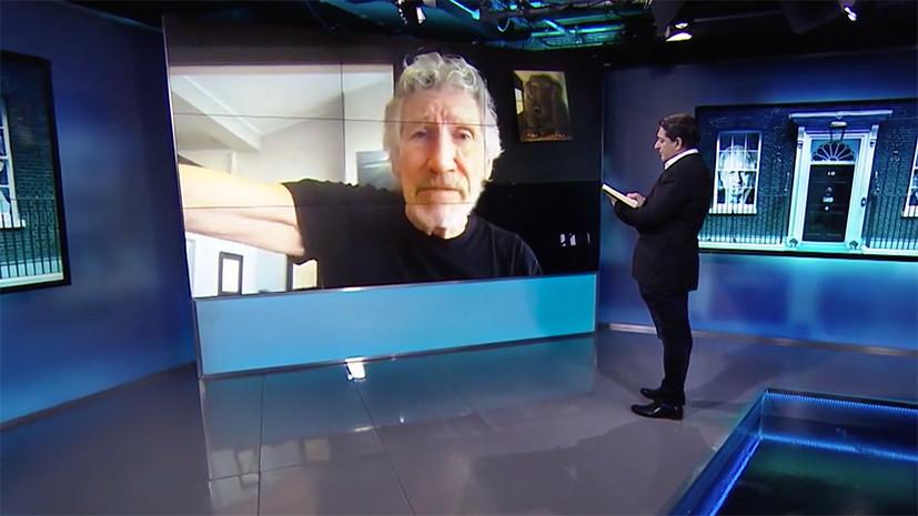 «Призвано заткнуть людям рты»: Роджер Уотерс — о деле Ассанжа и предвзятости СМИ