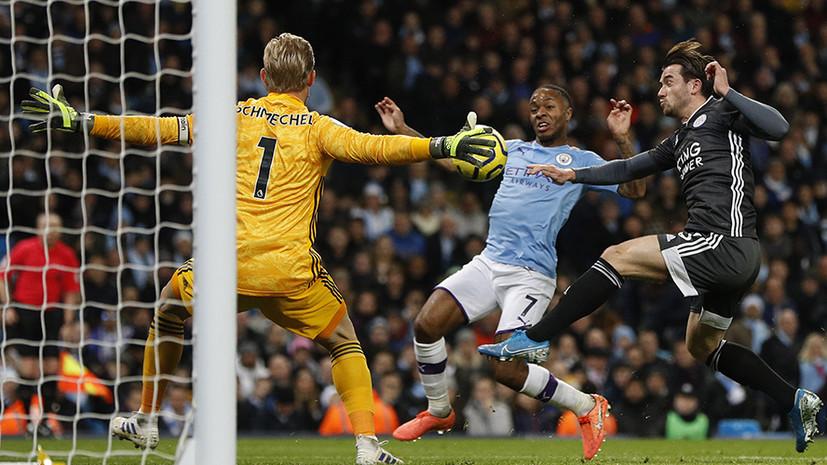 «Манчестер Сити» обыграл «Лестер» в 18-м туре АПЛ