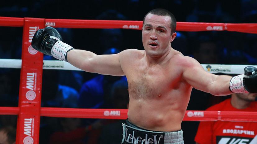 Лебедев рассказал, какой бой считает самым важным в карьере