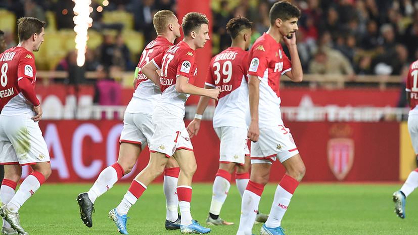 «Монако» крупно победил «Лилль» в 19-м туре Лиги 1