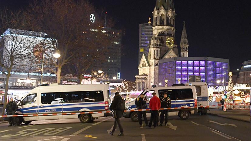 В Берлине эвакуировали людей с рождественского рынка