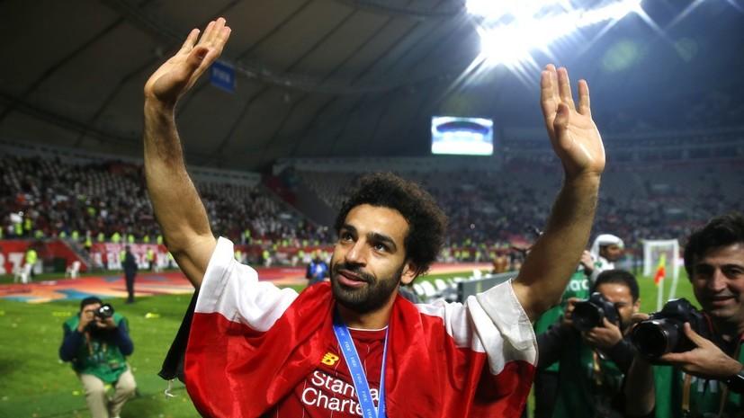 Салах признан лучшим игроком клубного ЧМ по футболу