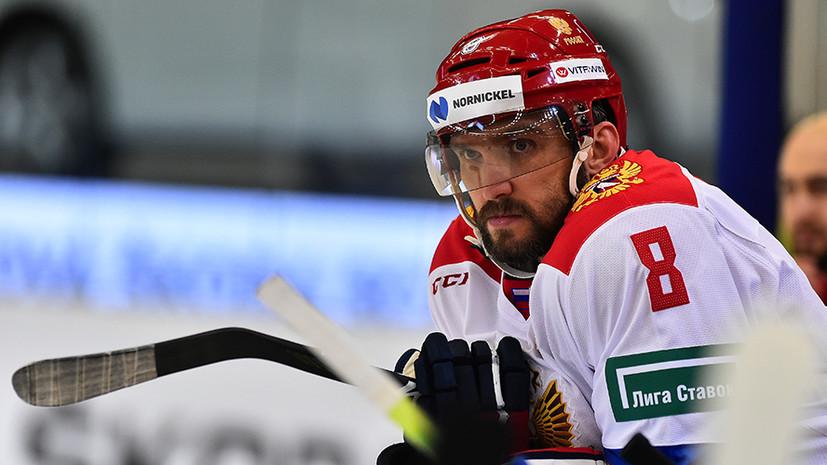 Овечкин станет капитаном команды Столичного дивизиона в Матче звёзд НХЛ