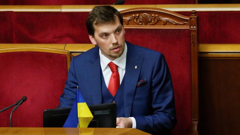 Гончарук рассказал о плюсах соглашения по газу с Россией для украинцев