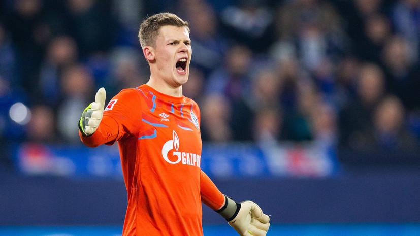 СМИ: «Бавария» договорилась о переходе вратаря «Шальке»