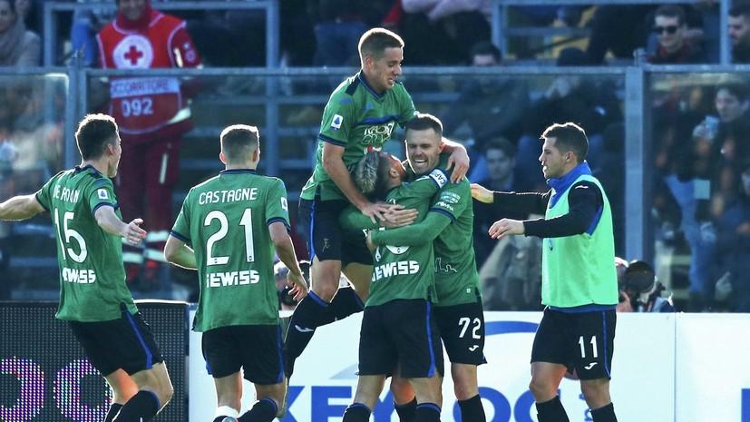 «Аталанта» разгромила «Милан» в матче Серии А
