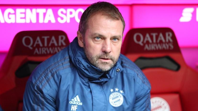 «Бавария» объявила, что Флик остаётся главным тренером до конца сезона