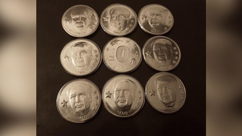 Художник Кир Шаманов представил коллекцию монет с Мао Цзэдуном