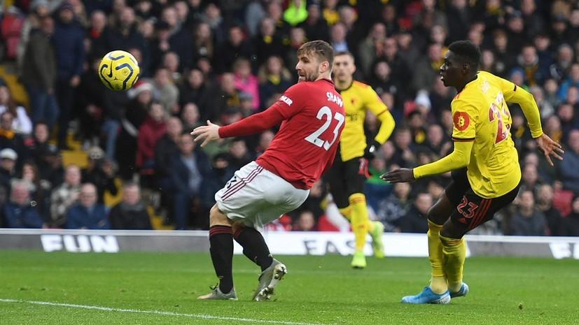 «Уотфорд» обыграл «Манчестер Юнайтед» в 18-м туре АПЛ