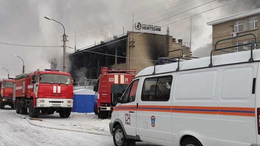 Пожар на заводе в Уфе полностью ликвидирован