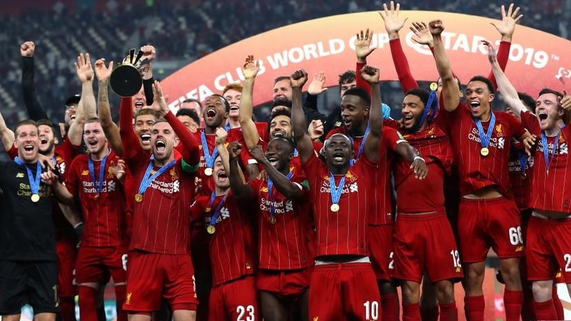 ФИФА не позволила «Ливерпулю» отпраздновать победу на клубном ЧМ с болельщиками