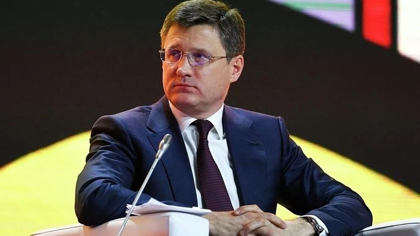 Новак сравнил объёмы поставок СПГ в Европу из России и США