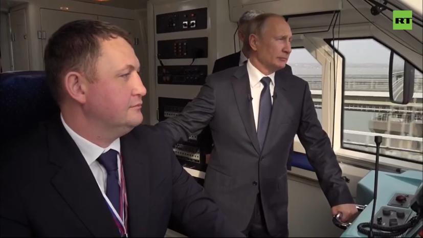 Путин в кабине машиниста едет из Керчи в Тамань по Крымскому мосту