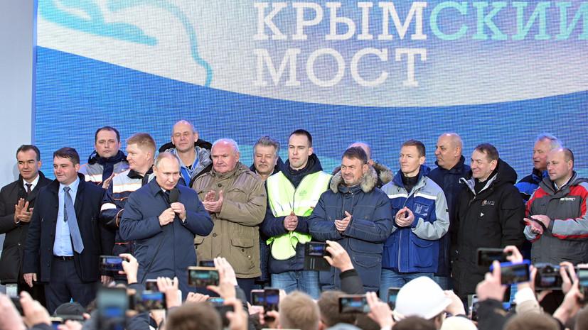 «Важно для Крыма, юга России и всей нашей страны»: Путин открыл железнодорожное движение по Крымскому мосту