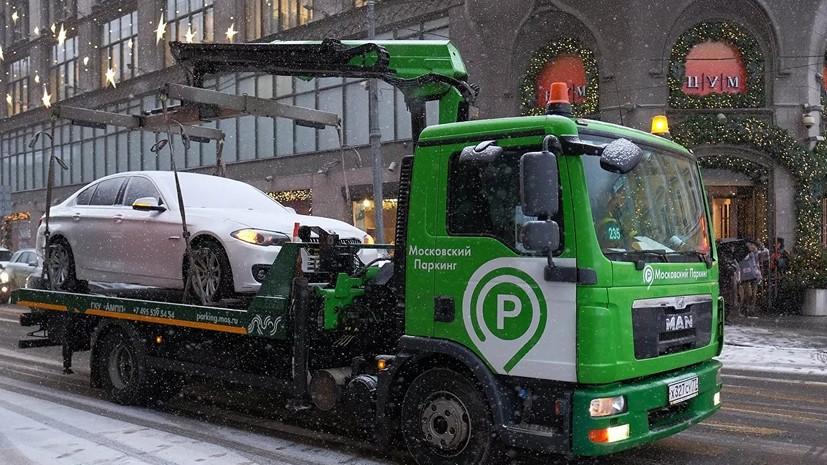 В Москве назвали улицы, где чаще всего эвакуировали автомобили за неправильную парковку