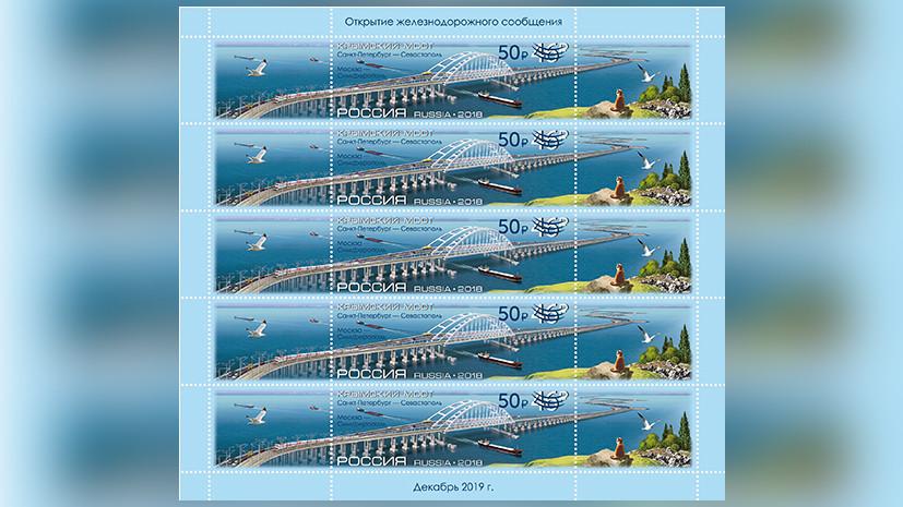В России выпустили марку к открытию железнодорожного сообщения по Крымскому мосту