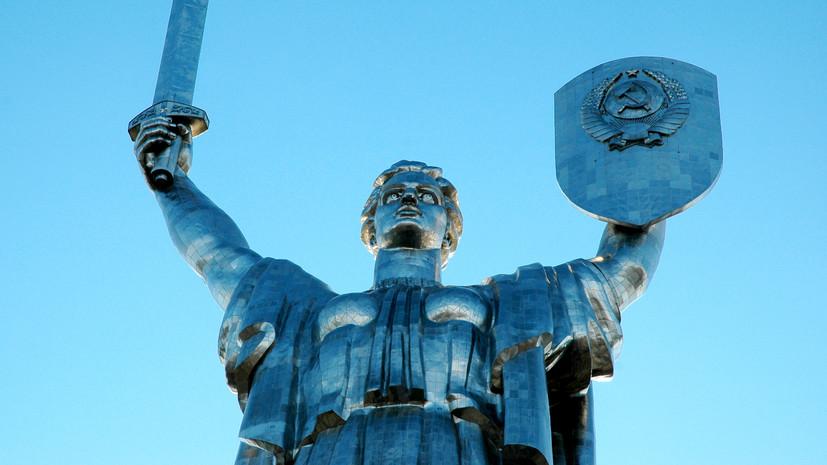 На Украине рассказали о демонтаже герба СССР со статуи «Родина-мать»