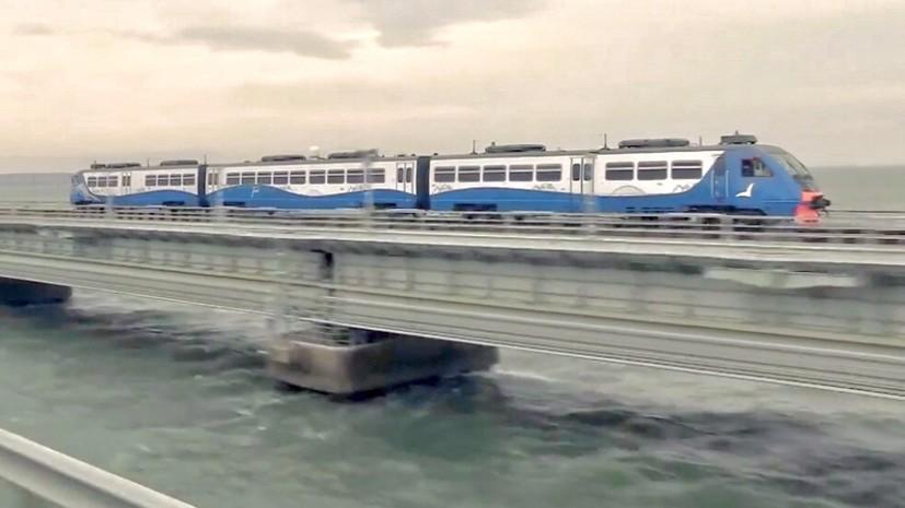 В ЕС раскритиковали запуск поездов по Крымскому мосту