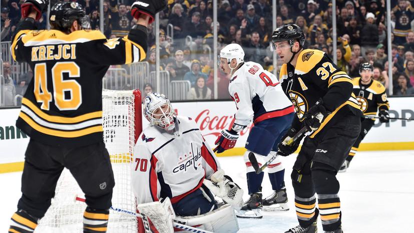 Шайба Овечкина не спасла «Вашингтон» от поражения в матче НХЛ с «Бостоном»