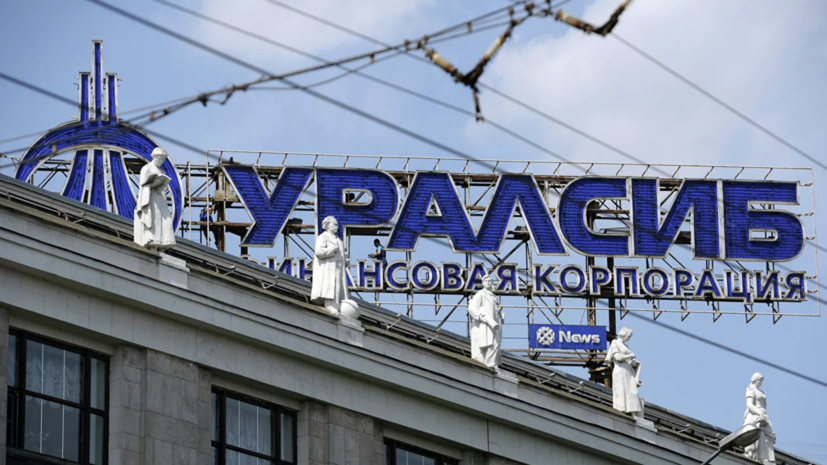Людмила Коган получила 81,8% банка «Уралсиб» по наследству