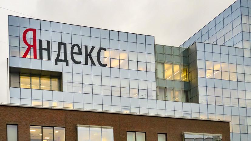«Яндекс» запустил проект по оценке кредитоспособности россиян