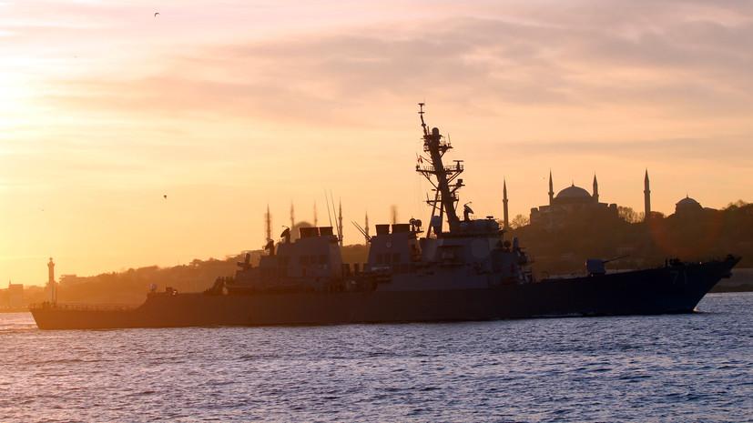 Эсминец USS Ross ВМС США вошёл в порт Одессы