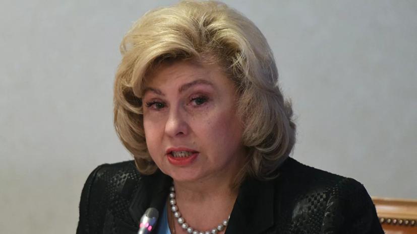 Москалькова заявила о 400 заключённых на Украине россиянах