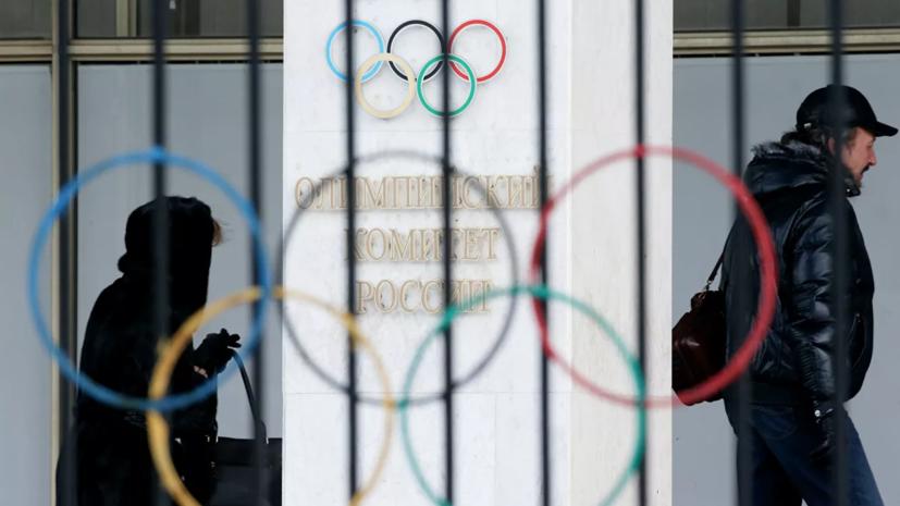 ОКР выступает против ущемления прав чистых российских спортсменов санкциями WADA