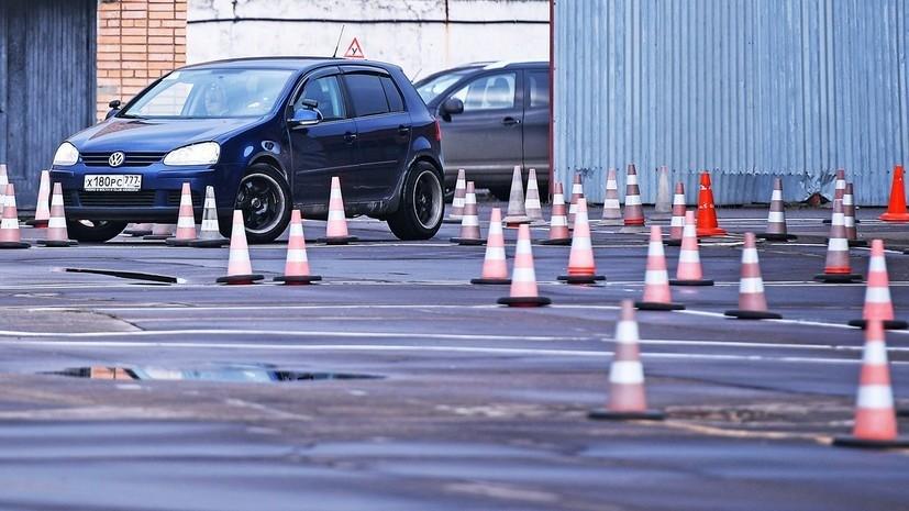 В Национальном союзе автошкол оценили изменение правил экзамена на водительские права