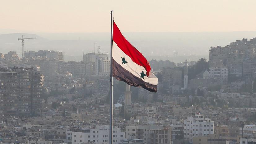 Глава МИД Сирии заявил о недоверии в конституционном комитете