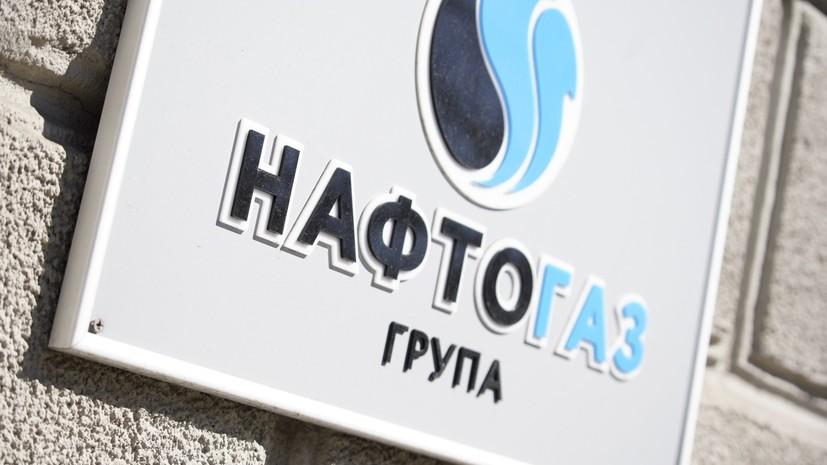 «Нафтогаз» рассчитываетподписать контракты с «Газпромом» 27 декабря