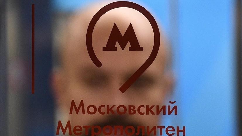 В Москве утвердили план удвоения метро до 2027 года