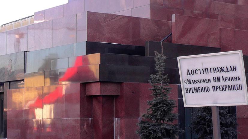Кремль и Мавзолей закроют для посетителей 25 декабря