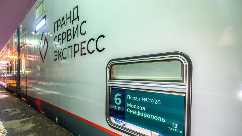 Из Москвы в Крым отправился первый поезд