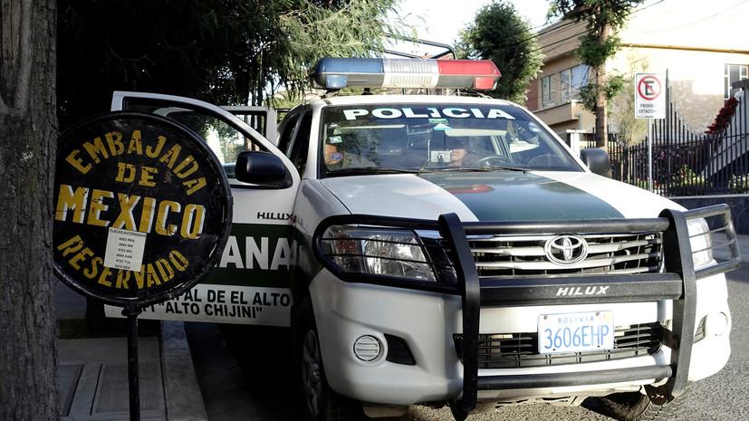 В МИД Мексики заявили об угрозе вторжения в посольство страны в Боливии