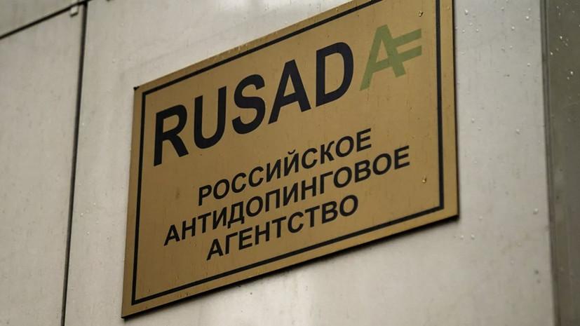 WADA приняло к сведению решение общего собрания членов РУСАДА