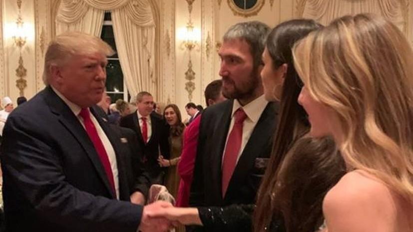 Овечкин с женой посетил рождественский ужин Трампа
