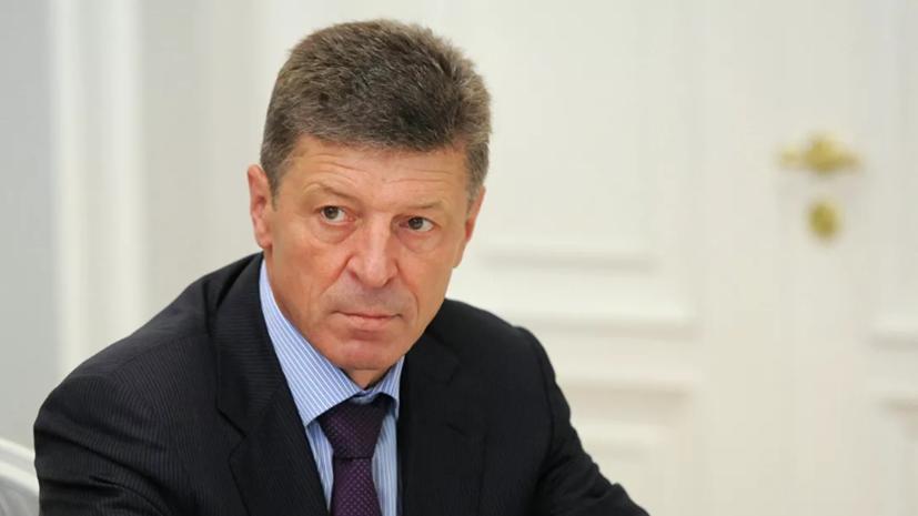 Козак назвал «каплей в море» выплату «Газпромом» $2,9 млрд Киеву