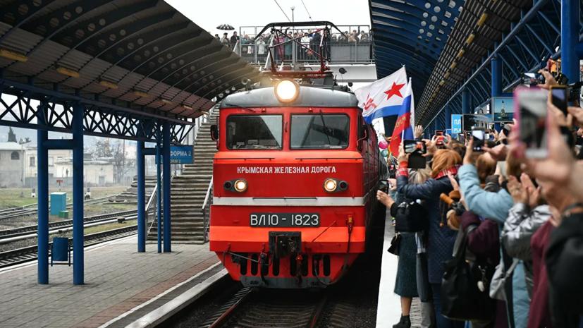 На Украине возбудили дело после прибытия в Крым поезда из Петербурга