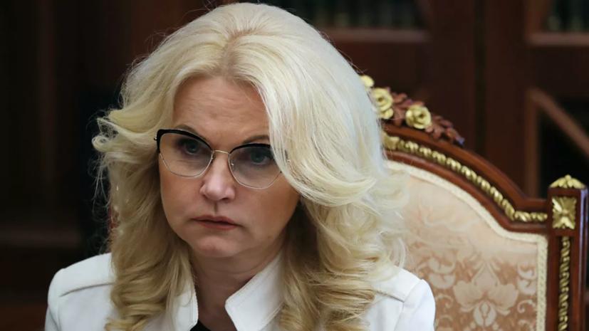 Голикова раскритиковала оптимизацию здравоохранения в ряде регионов