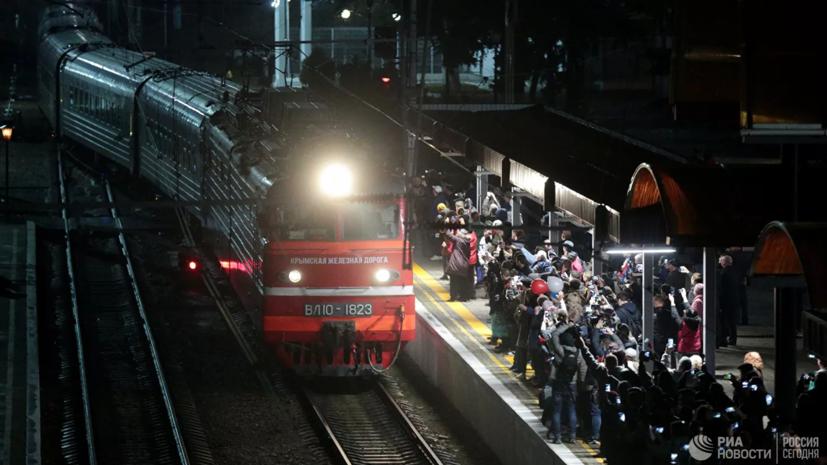 Начальник поезда рассказал о первой поездке из Петербурга в Крым