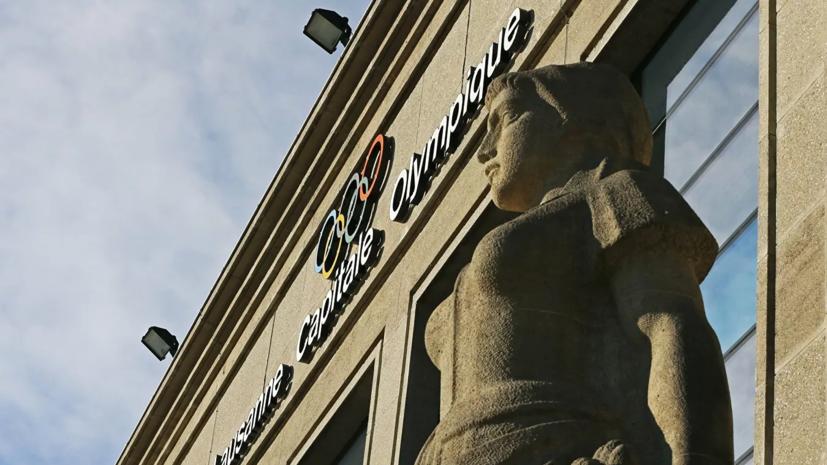 В МОК отреагировали на несогласие РУСАДА с санкциями WADA
