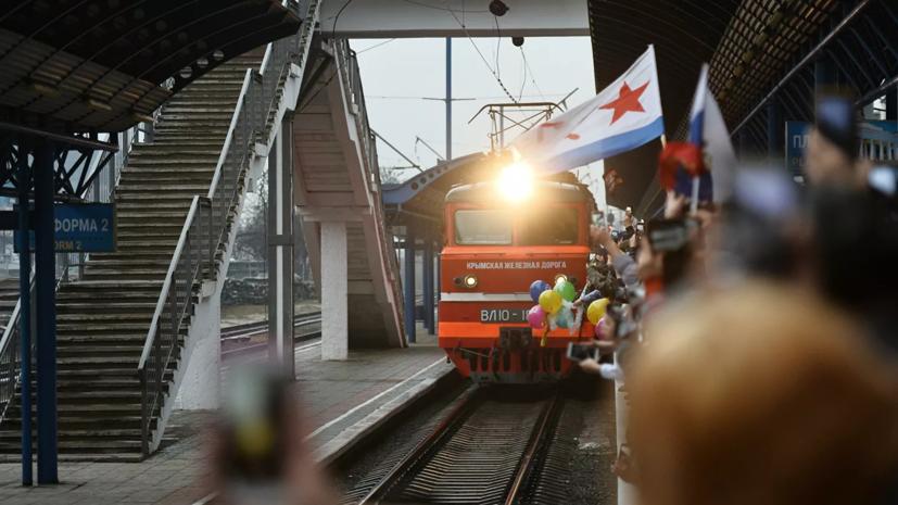 Из Севастополя в Санкт-Петербург отправился поезд «Таврия»