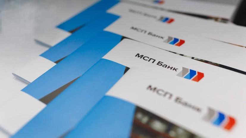 В МСП Банке рассказали о финансовой поддержке компаний в приоритетных нишах и неторговых отраслях