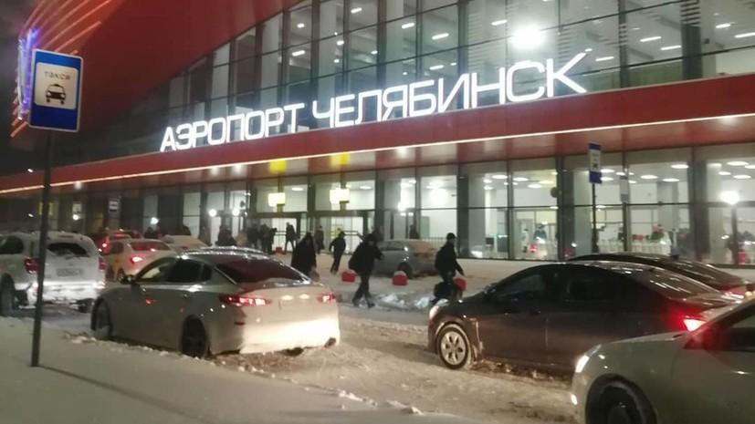 Власти Челябинской области рассказали о ходе реконструкции в аэропорту имени Курчатова