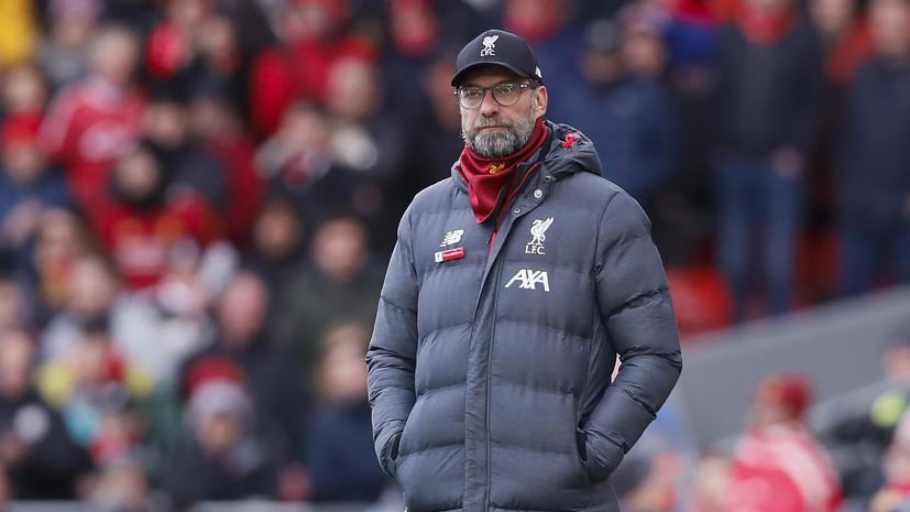Клопп описал 2019 год для «Ливерпуля» одним словом