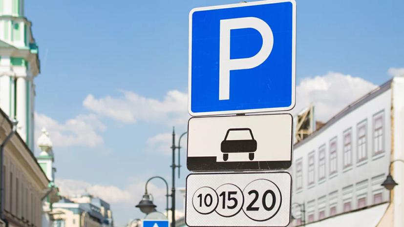 В Москве рассказали об эффекте от платных парковок