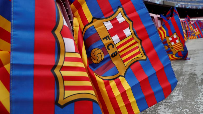 СМИ назвали сумму, которую «Барселона» выделит на трансферы в зимнее окно